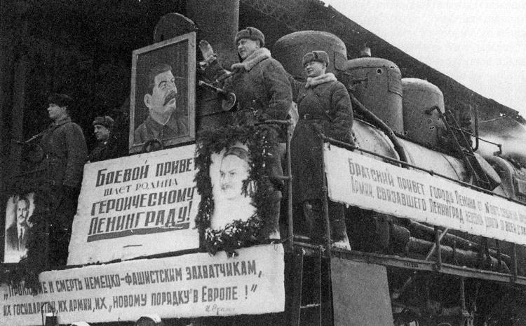 Первый поезд, прибывший в блокадный Ленинград.