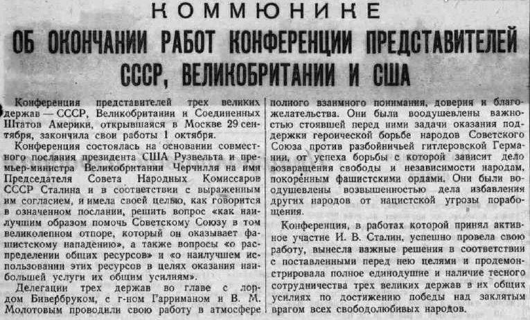 Сообщение в прессе об итогах работы конференции. 3 октября 1941 г.