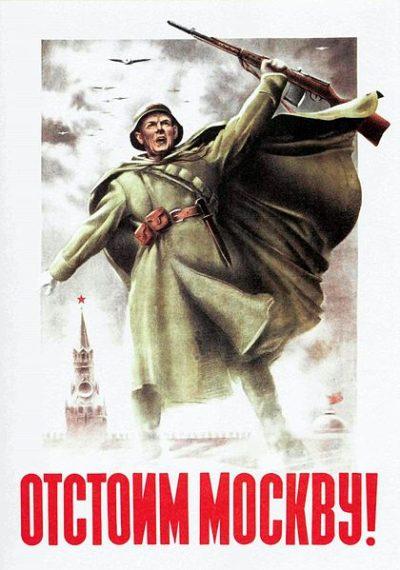 Плакат советской пропаганды тех дней.