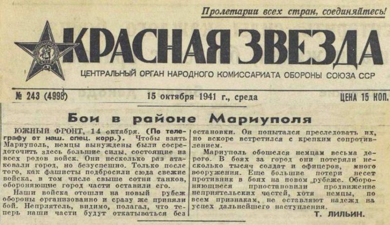 Вырезка из газеты «Красная звезда» от 15 октября 1941 г.