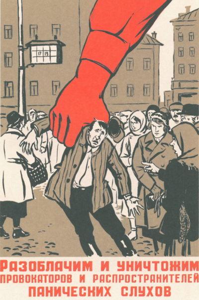 Плакат, появившийся после Московской паники.