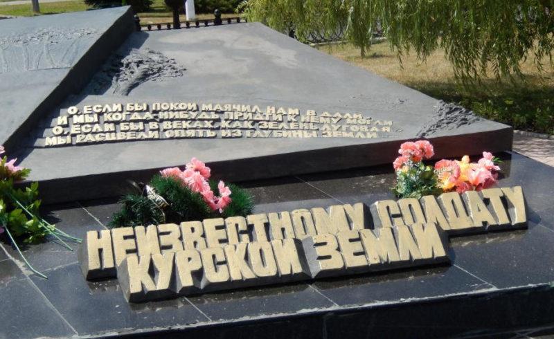 Гранитное надгробие «Неизвестному солдату Курской земли» на братской могиле. Скульптор - В. Бартенев.