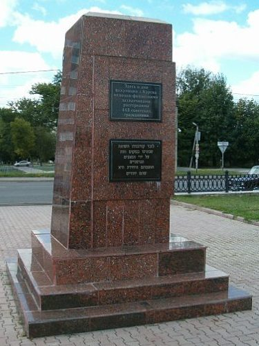 Памятный знак расстрелянным горожанам в дни оккупации Курска.