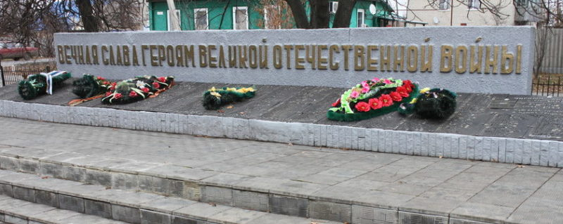 Памятная стена на мемориале.