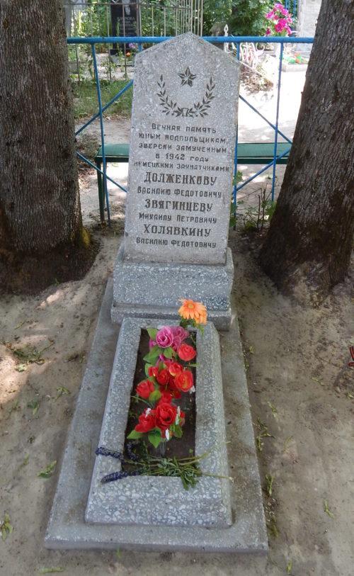 г. Обоянь. Братская могила юных партизан: Холявина, Долженкова и Звягинцева, казненных немецко-фашистскими захватчиками в 1942 году.