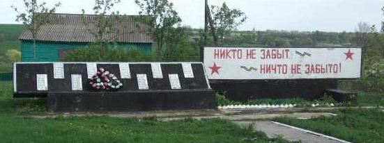 с. Махов Колодезь Большесолдатского р-на. Памятник погибшим воинам-односельчанам, где увековечены имена 146 погибших.