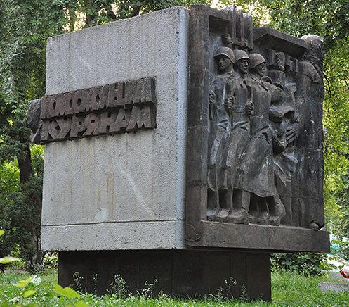 Памятный знак «Комсомольцам-курянам».