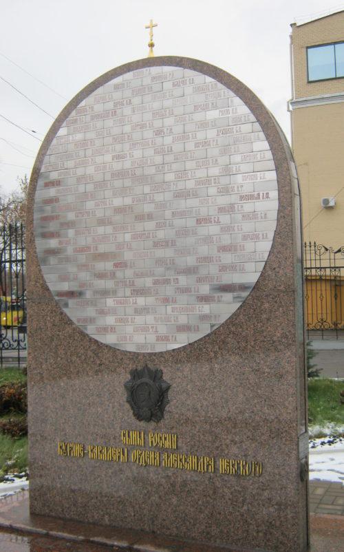Памятник Кавалерам ордена Александра Невского.