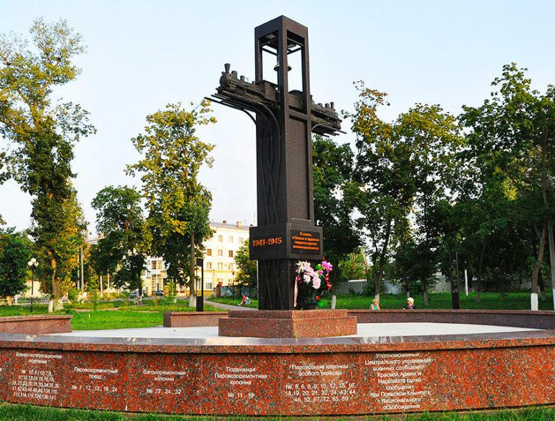 Памятник воинам-железнодорожникам.
