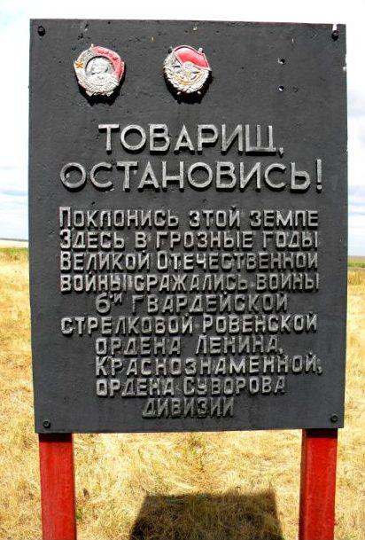 Памятные знаки на Кургане Славы.