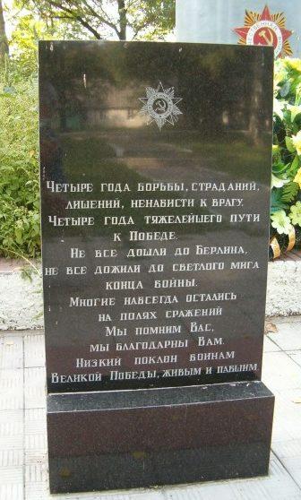 Мемориальные стелы на мемориале.
