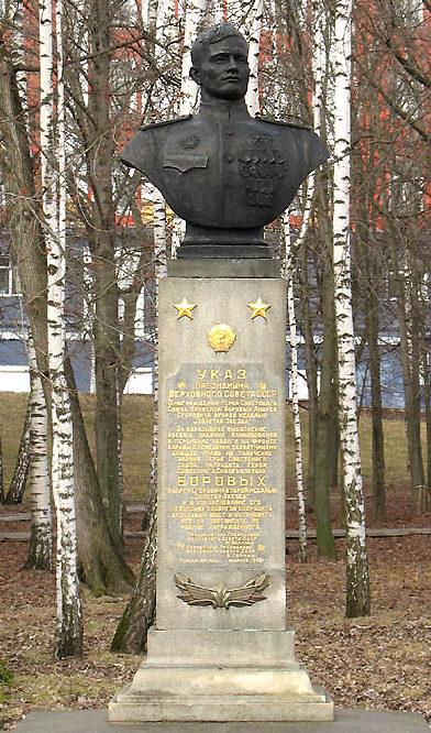 г. Курск. Бюст дважды Героя Советского Союза Боровых А.Е. был установлен в 1948 году в парке имени 1 Мая. Скульптор - Трофимова-Ефимова.