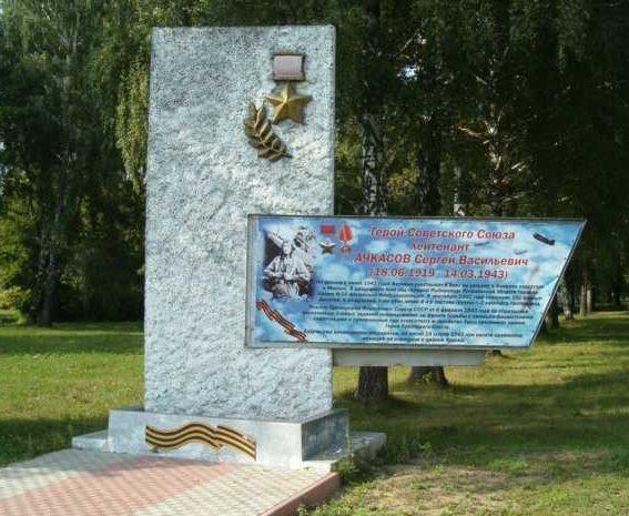 п. Халино. Курского р-на. Памятный знак Герою Советского Союза С.В. Ачкасову.