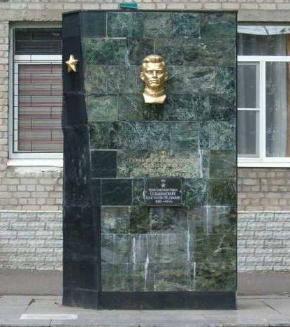 г. Курск. Памятник Герою Советского Союза К.Ф. Ольшанскому, установленный в средней общеобразовательной школе №39.