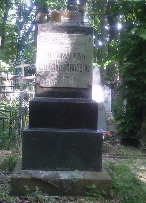 Памятник на могиле майора медицинской службы Шишманевой Г.П., погибшей в бою с немецко-фашистскими захватчиками в 1943 году.