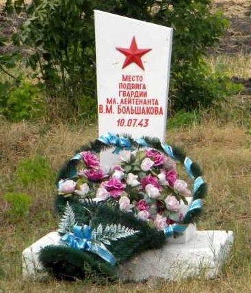 п. Поныри. Памятник, установлен в 1984 году на месте гибели лейтенанта В.М. Большакова, который 10 июля 1943 года в ходе боя закрыл телом амбразуру вражеского дзота.