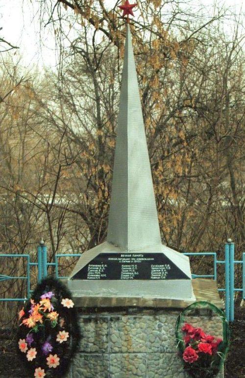 с. Сугрово Льговского р-на. Памятник, установленный в 1967 году на братской могиле, в которой похоронено 17 советских воинов, в т.ч. 9 неизвестных.