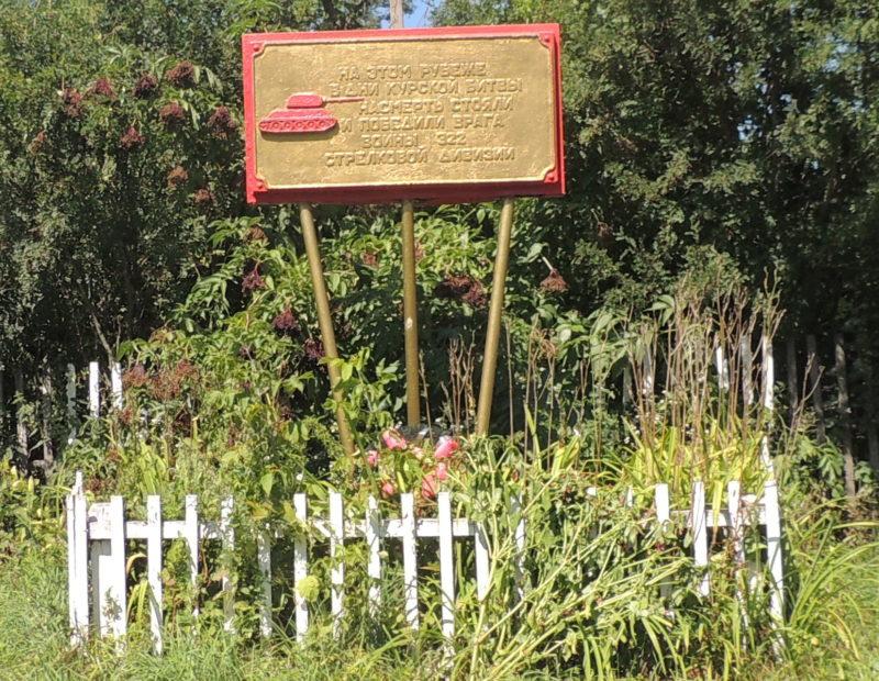 с. Мазеповка Рыльского р-на. Памятник, установленный на братской могиле, в которой захоронено 7 советских воинов.