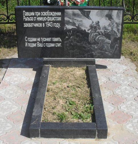 г. Рыльск. Братская могила советских воинов.