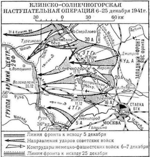 Карта-схема Клинско-Солнечногорской наступательной операции.