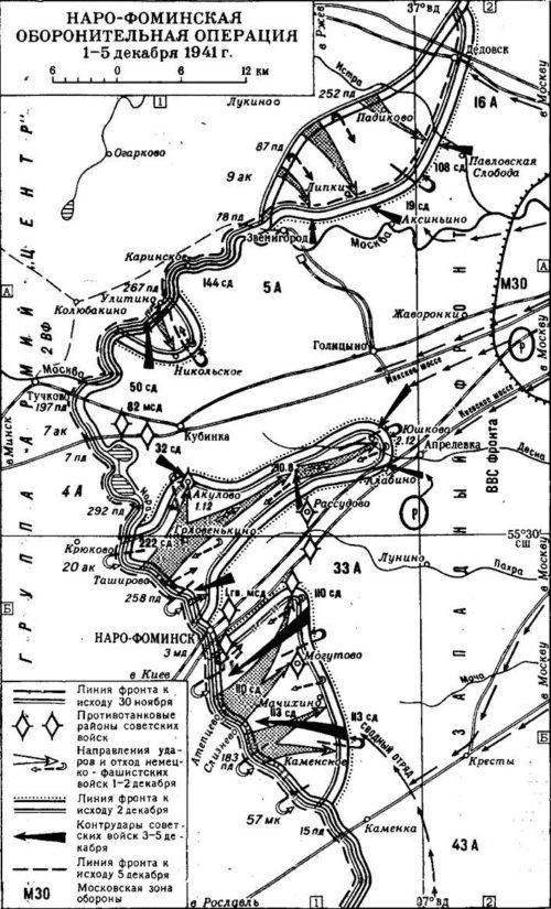Карта-схема Наро-Фоминской оборонительной операции.