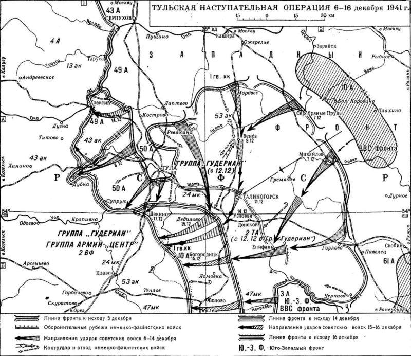 Карта-схема Тульской наступательной операции.
