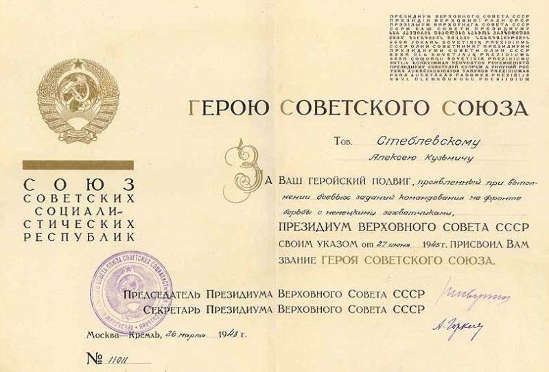 Разворот Большой Грамоты ПВС СССР о присвоении звания Герой Советского Союза.