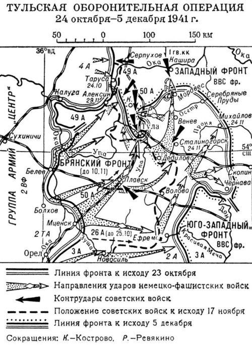Карта-схема Тульской оборонительной операции.