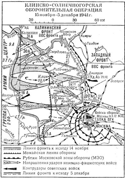 Карта-схема Клинско-Солнечногорской оборонительной операции.