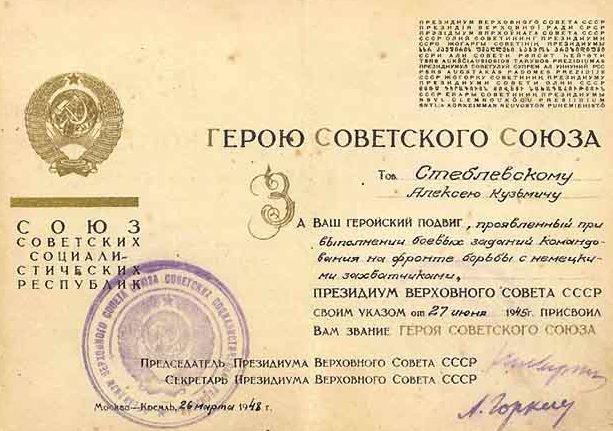 Разворот Малой Грамоты ПВС СССР о присвоении звания Герой Советского Союза.