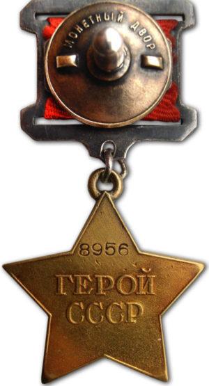 Реверс медали «Золотая звезда».