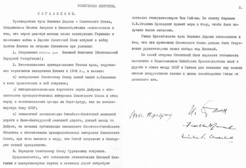 Соглашение о вступлении СССР в войну против Японии. 11 февраля 1945 г.