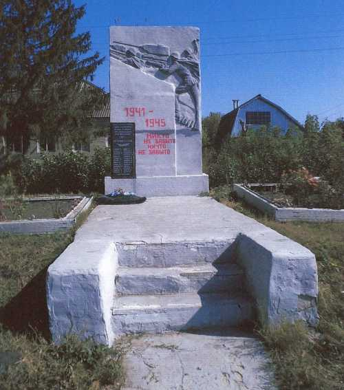 с. Выползово Солнцевского р-на. Памятник, установленный на братской могиле, в которой похоронено 14 советских воинов.