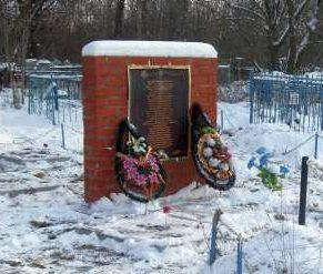 д. Ивановка Солнцевского р-на. Памятник, установленный на братской могиле, в которой похоронено 45 советских неизвестных воинов.