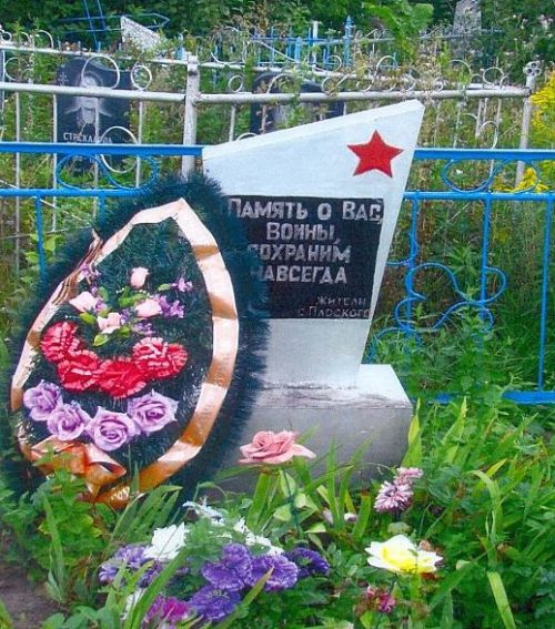 с. Плоское Солнцевского р-на. Братская могила, в которой похоронено 30 советских воинов, в т.ч. 23 неизвестных.