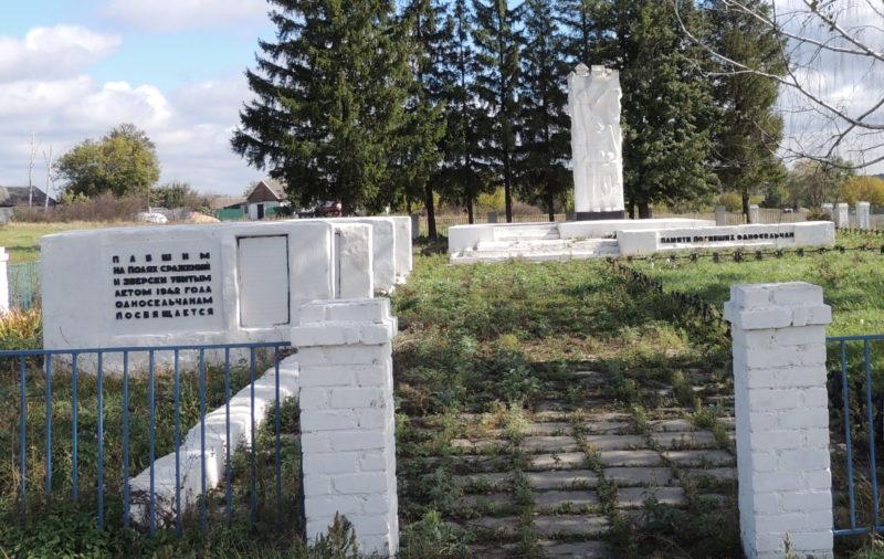 с. Гнилое Тимского р-на. Памятник, установленный в 1976 году на братской могиле, в которой захоронены жители села, казненные немецко-фашистскими захватчиками.