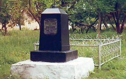 с. Верхний Любаж. Фатежского р-на. Памятник, установленный в 1967 году на могиле разведчика майора Докукина И.А.