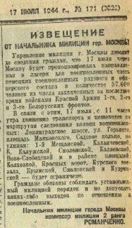 Заметка в газете «Правда» №171.
