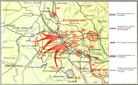 Карта-схема Барвенковско-Лозовской наступательной операции.