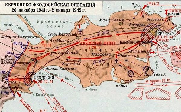 Карта-схема Керченско-Феодосийской операции.