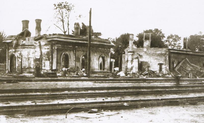 Разрушенный железнодорожный вокзал. 1943 г.