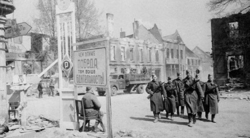 Красноармейцы в городе. Апрель 1945 г.