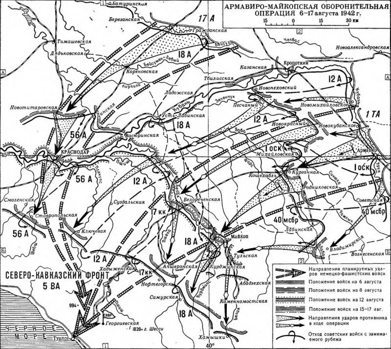 Карта-схема Армавиро-Майкопской операции.