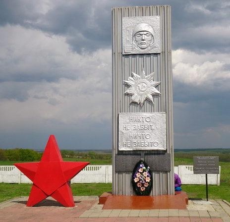 с. Алисовка Ивнянского р-на. Памятник, установленный в 1983 году на братской могиле, в которой похоронено 59 советских воинов.