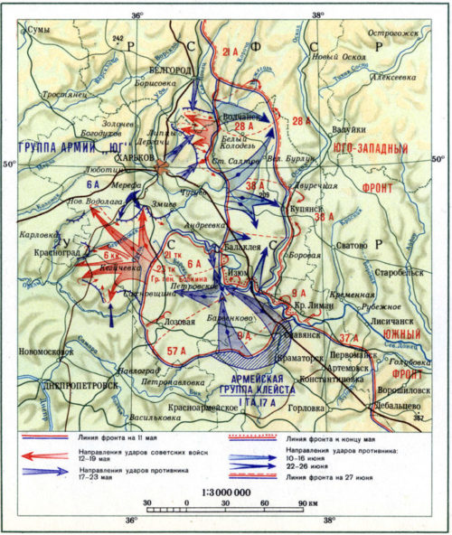 Боевые действия на Харьковском направлении в мае-июне 1942 года.