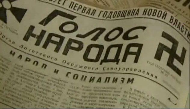 Первая полоса газеты «Голос народа».