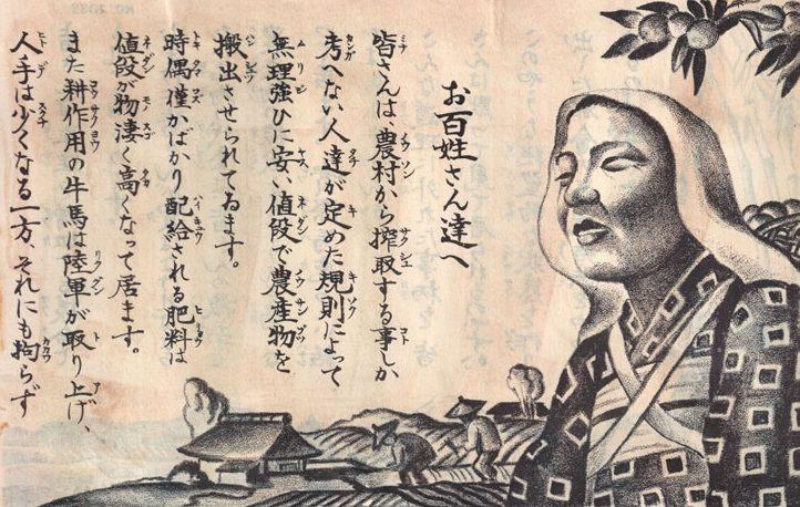 Пропагандистские листовки для Японии.