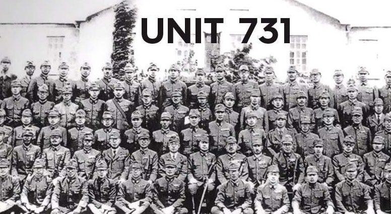 Персонал «Отряда 731».