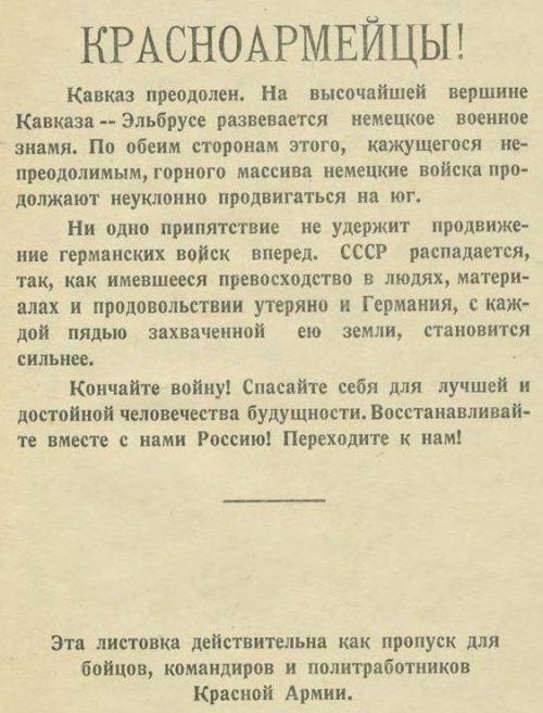 Немецкая пропагандистская листовка о взятии Эльбруса. 1942 год.