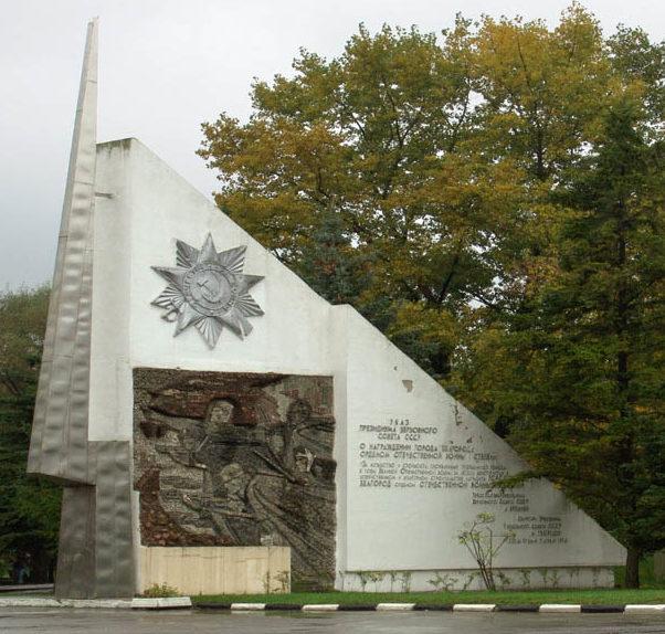 Памятная стела в честь награждения г. Белгорода орденом Отечественной войны I степени.